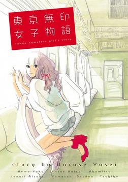 東京無印女子物語-電子書籍