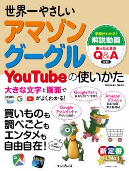 世界一やさしいアマゾン グーグル YouTubeの使いかた-電子書籍
