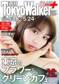 週刊 東京ウォーカー+ 2017年No.20 (5月17日発行)