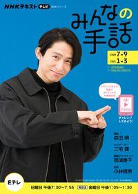 NHK みんなの手話 2020年7月~9月/2021年1月~3月