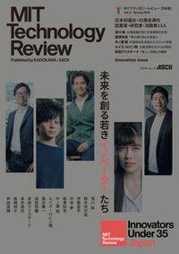 MITテクノロジーレビュー[日本版]  Vol.3/Spring 2021 Innovation Issue
