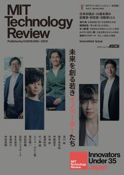 MITテクノロジーレビュー[日本版]  Vol.3/Spring 2021 Innovation Issue-電子書籍