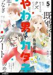 やわ男とカタ子 分冊版(フィールコミックススウィング)