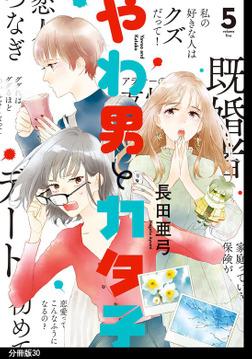 やわ男とカタ子 分冊版(30)-電子書籍