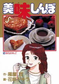美味しんぼ(14)
