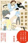 外国人記者が見た平成日本
