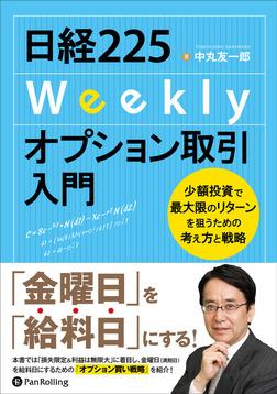 日経225Weeklyオプション取引入門 ──少額投資で最大限のリターンを狙うための考え方と戦略-電子書籍