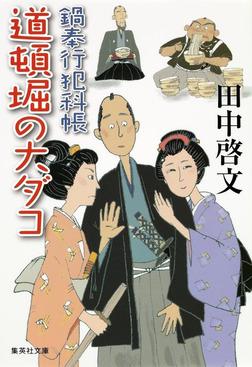 鍋奉行犯科帳 道頓堀の大ダコ-電子書籍