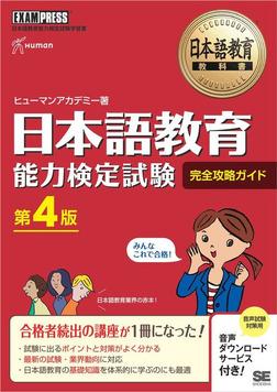日本語教育教科書 日本語教育能力検定試験 完全攻略ガイド 第4版-電子書籍