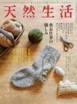 天然生活 2020 年 3 月号 [雑誌]