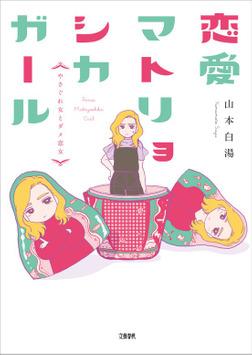 恋愛マトリョシカガール やさぐれ女とダメ恋女-電子書籍