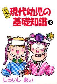平成版現代幼児の基礎知識 2巻