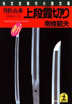 月影兵庫 上段霞切り-電子書籍