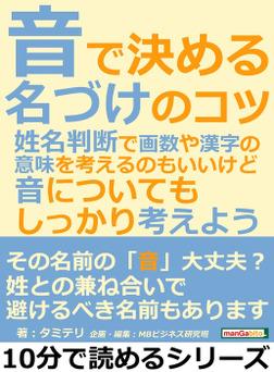 音で決める名づけのコツ。姓名判断で画数や漢字の意味を考えるのもいいけど、音についても、しっかり考えよう。-電子書籍
