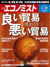 週刊エコノミスト (シュウカンエコノミスト) 2017年03月28日号