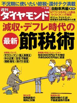 週刊ダイヤモンド 10年1月30日号-電子書籍