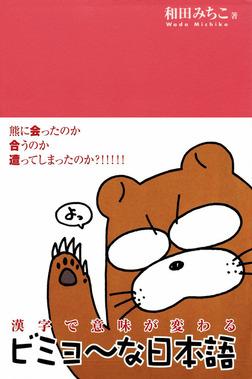 漢字で意味が変わるビミョ~な日本語〈デジタル版〉-電子書籍
