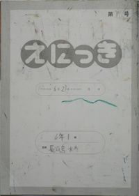 TALKEN絵日記87冊目