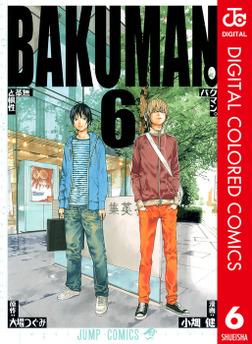 バクマン。 カラー版 6-電子書籍