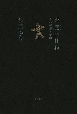 お咒い日和 その解説と実際-電子書籍