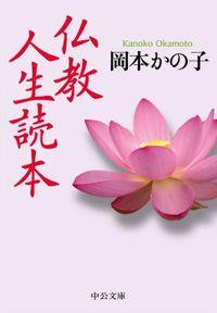 仏教人生読本(中公文庫)