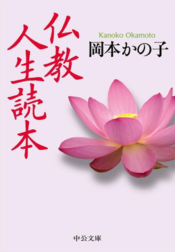 仏教人生読本-電子書籍