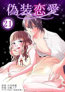 偽装恋愛 21巻-電子書籍