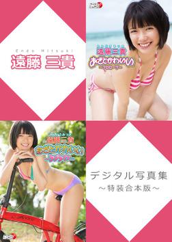 遠藤三貴デジタル写真集~特装合本版~-電子書籍