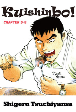 Kuishinbo!, Chapter 3-8