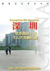 広東省005深セン ~「改革開放」が生んだ奇跡の街