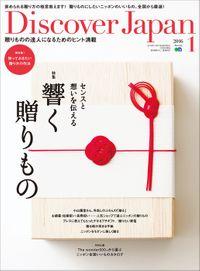 Discover Japan 2016年1月号「響く贈りもの」