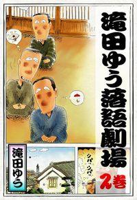 滝田ゆう落語劇場 2巻
