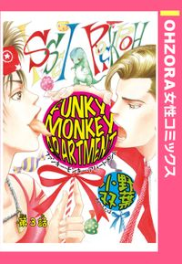 FUNKY MONKEY APARTMENT 第3話 【単話売】