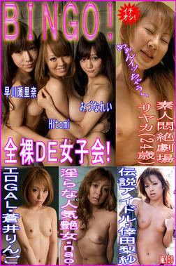BINGO!No.150~Hitomiほかエロ姫マン載号~-電子書籍