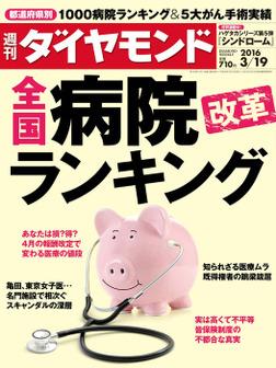 週刊ダイヤモンド 16年3月19日号-電子書籍