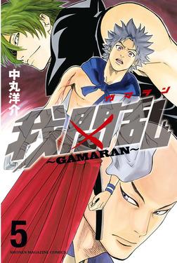 我間乱~GAMARAN~(5)-電子書籍
