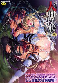 別冊コミックアンリアル 人間牧場編デジタル版Vol.3