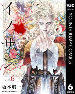 イノサン Rougeルージュ 6-電子書籍