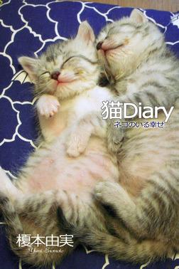 猫Diary ネコのいる幸せ-電子書籍