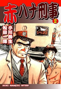 赤ハナ刑事(2)-電子書籍