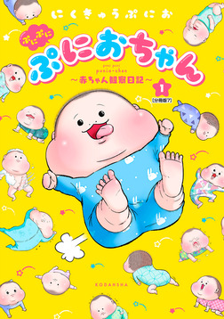 ぷにぷにぷにおちゃん ~赤ちゃん観察日記~ 分冊版(7)-電子書籍