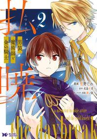 払暁 男装魔術師と金の騎士(コミック) : 2