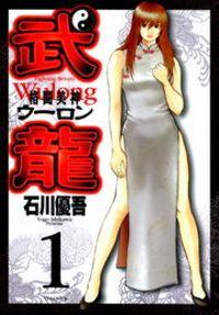格闘美神 武龍(1)