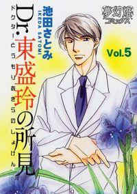 Dr.東盛玲の所見 Vol.5