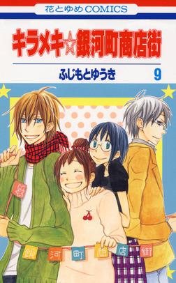 キラメキ☆銀河町商店街 9巻-電子書籍