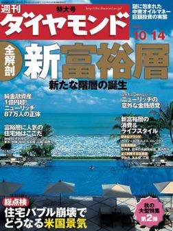 週刊ダイヤモンド 06年10月14日号-電子書籍