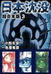 日本沈没 超合本版3巻