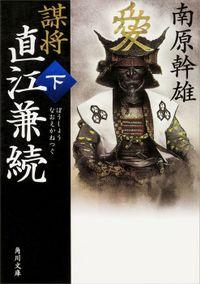 謀将 直江兼続(下)