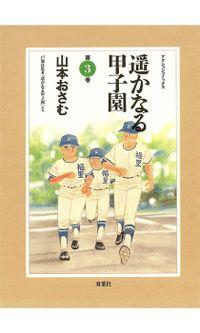 遥かなる甲子園(3)