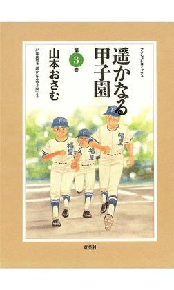 遥かなる甲子園 : 3-電子書籍